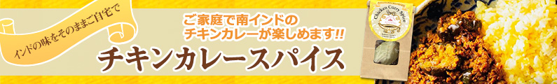chickencurryspice_bnr_ec.jpg