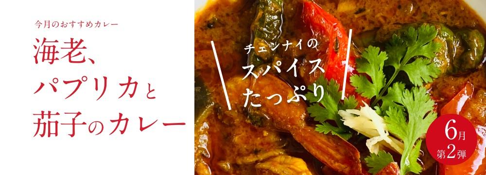 今月のおすすめ「海老、パプリカと茄子のカレー」