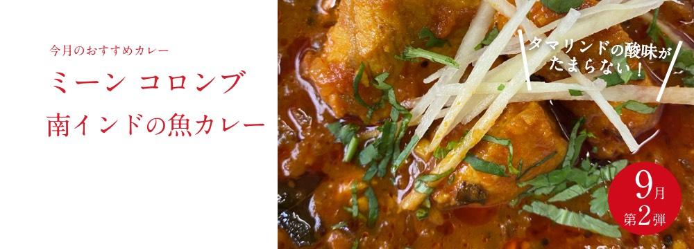 今月のおすすめ「ミーン コロンブ 南インドの魚カレー」