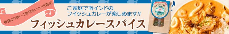 fishcurryspice_bnr_ec.jpg