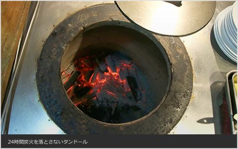タンドールは24時間炭火を落としません