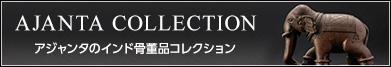 AJANTA COLLECTION -アジャンタコレクション-